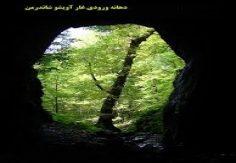 غار آویشوی شاندرمن