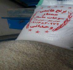 برنج هاشمي -درجه يك عالي -خالص -به شرط پخت-فروش برنج -تهيه هر نوع برنج شمال به شرط خالص بودن-ارسال به تمام نقاط ايران-سوغات ماسال